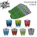 [在庫限り]Freak フリーク デッキパッド phantom3 ファントム3 デッキパッチ PHANTOM3