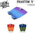 [在庫限り]Freak フリーク デッキパッド PHANTOM V ファントム5 サーフィン デッキパッチ