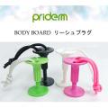 PRIDE.M ボディーボード用 プラグ プライドエム BBプラグ
