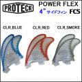 """[送料無料] ロングボード用サイドフィン クワッドリア PROTECK FIN [プロテック フィン] POWER FLEX  FCS 4""""""""サイドフィンセット パワーフレックス"""
