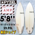 [現品限り特別価格] PYZEL SURFBOARDS パイゼル サーフボード 来日シェイプ THE AMP 5'8 ショートボード テールカーボンパッチ FCS2プラグ