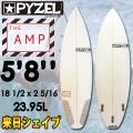 PYZEL SURFBOARDS パイゼル サーフボード 来日シェイプ THE AMP 5'8 ショートボード テールカーボンパッチ FCS2プラグ