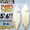 PYZEL SURFBOARDS パイゼル サーフボード 来日シェイプ SURE THING 5'6 ショートボード テールカーボンパッチ FCS2プラグ 5プラグ