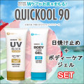 日焼け止め&ボディーケアジェル セット QUICKOOL90 クイックールキューレイ サーフグッズ Wケア SPF50+ 保湿ジェル
