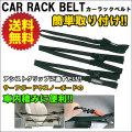 [送料無料]RACK ON SYSTEMS ラックオンシステム CAR RACK BELT カーラックベルト サーフボードキャリア [車内用]車のアシストグリップに固定