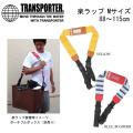 TRANSPORTER トランスポーター 楽ラップ Raku-Wrap 肩掛けベルト Sサイズ [TP088]
