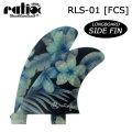 Ratio Fin レイシオフィン RLS-01 (79) ハイビスカス XXSサイズ FCS ロングボード用サイドフィン LONG SIDE FIN