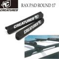 サーフボードキャリア RAXPAD ROUNDBAR17 ラウンドバー CREATURES クリエイチャー