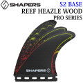 SHAPERS FIN シェイパーズ フィン REEF HEAZLE WOOD リーフヒーズルウッド S2 BASE PRO SERIES MEDIUM FUTURE TRI 3FIN