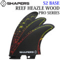 SHAPERS FIN シェイパーズ フィン REEF HEAZLE WOOD リーフヒーズルウッド S2 BASE PRO SERIES MEDIUM FCS2 TRI 3FIN