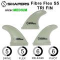 SHAPERS FIN シェイパーズフィン Fibre Flex S5 ファイバーフレックス MEDIUM 3FIN