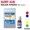 SURF AID [サーフエイド] SOLAR FINISH COLOR RESIN ソーラーフィニッシュ カラーレジン 10ml サーフボード修理剤
