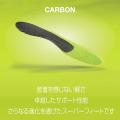 【正規販売店】SUPER FEET 【スーパーフィート】 CARBON 【カーボン】 インソール
