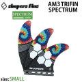 SHAPERS FIN シェイパーズフィン AM3 SPECTRUM スペクトラム SMALL Sサイズ スモール トライフィン