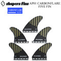 SHAPERS FIN シェイパーズフィン AP01 carbon flare SMサイズ 5フィン アシャー・ペイシー カーボンフレア 5FIN SETUP セット