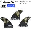 SHAPERS FIN シェイパーズフィン AP02 carbonflare MLサイズ トライフィン アシャー・ペイシー カーボンフレア TRIFIN SETUP セット
