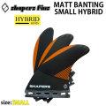 SHAPERS FIN シェイパーズフィン MB hybrid マット・バンティング ハイブリッド Sサイズ SMALL TRIフィン