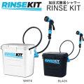 [送料無料] RINSE KIT リンスキット 加圧式 簡易シャワー モバイルシャワー サーフィン マリンスポーツ アウトドア 海水浴