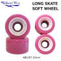 SILVER FOX  ウィール SOFT WHEEL 65mm [12] PINK ロングスケート サーフスケート シルバーフォックス スケートボード スケボー