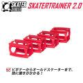 スケートボード SKATER TRAINER 2.0 スケートトレーナー スケボー トラックパーツ