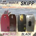 [現品限り] ボディーボード MANTA マンタボディーボード SKIPP スキップ 2016モデル MANTAボディーボード