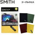 スマッジバスター SMITH ソフトマイクロクロス ゴーグル クロス SMUDGEBUSTER スマッジバスター レンズ拭き