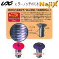 NejiX 国産スノーボード用ショートビス 8本カラーノッチボルト UNIX USB09 ビスのみ ネジックス ユニックス