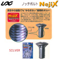 NejiX 国産スノーボード用ショートビス 8本 ノッチボルト UNIX USB09-319 ビスのみ ネジックス ユニックス
