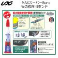 UNIX スノーボード修理用接着剤 MAXスーパーBond SB07-02 【マックススーパーボンド・メンテナンス】ユニックス