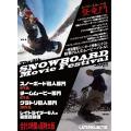18-19 スノーボード DVD 第5回 スノーボードムービー フェスティバル