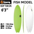 【送料無料】TORQ SurfBoard  トルク サーフボード softdeck 6'3 フィッシュボード エポキシ ソフトボード