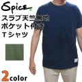 SPICE CLOTHING スパイス メンズ Tシャツ 半袖 [17121] スラブ天竺無地ポケ付きTシャツ スパイスクロッシング
