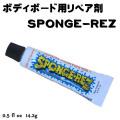 SPONGE-REZ スポンジレッズ ボディーボード用リペア剤 接着剤