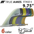 True Ames Fin トゥルーアムス フィン STAGE6 9.75 ステージ6 ロングボード用センターフィン