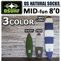 サーフボードケース ニットケース ファンボード 8'0 DESTINATION US Natural Socks MID FUN ディスティネーション