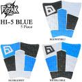[follow's特別価格] サーフィン デッキパッド ショートボード用 USA Freak フリーク デッキパッド Hi-5 [BLUE] サーフィン デッキパッチ 5ピース