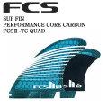 FCS2 フィン FCS II-TC QUAD FCS SUP スタンドアップパドルフィン