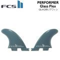 [店内ポイント最大20倍!!] [送料無料] FCS2 フィン PERFORMER GlassFlex  QUAD用 クワッド クアッド リアフィン パフォーマー グラスフレックス