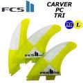 【送料無料】FCS2 フィン CARVER PC TRI カーバー パフォーマンスコア トライフィン スラスター