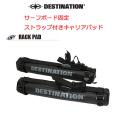 Destination  ディスティネーション サーフボードキャリアRack Pad ラックパッド [自動車用 キャリア・パッド]