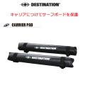 Destinationディスティネーション サーフボードキャリアCaria Pad キャリアパッド [自動車用 キャリア・パッド]