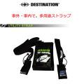 Destination ディスティネーション サーフボードキャリアUtility Strap ユーティリティーストラップ 5.4m [自動車用 キャリア・ストラップ]