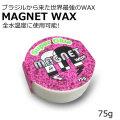 サーフィン用ワックス【MAGNET WAX(マグネット ワックス) Super Glue(スーパーグルー)日本正規品】オールシーズン対応 トップコート 滑り止め
