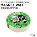 """マグネットワックス(MAGNET WAX)GULE SURF WAXグールーサーフワックス""""【ブラジルからきた最強高性能ワックス】"""