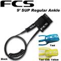 [現品限り特別価格] FCS リーシュコード SUP Regular 9 FEET Ankle レギュラー 9 フィート 足首用 リーシュコード スタンドアップパドル用