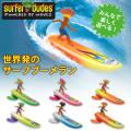 SURFER DUDES サーフブーメラン サーファーデュードス 世界初 おもちゃ トイ 海遊び