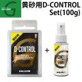 GALLIUM ガリウム WAX ワックス 黄砂用D-CONTROL LIQUID Set [SW2174] スノーボード ワックス