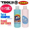 【送料無料】 ウェットシャンプー ソフナー セット TOOLS ツールス ウェットスーツ シャンプー Taid ソフナー Dowmy ウエットスーツ 洗剤 TLS トゥールス