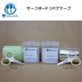 サーフボード リペア 修理 応急処置 DECANT デキャント リペアテープ 5cm サーフボード修理