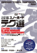 2016 テク選 JSBA 全日本テクニカル選手権DVD スノーボード DVD